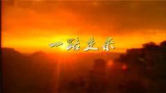 戳视频!看火箭军超燃MV《一路走来》