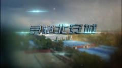 """《军迷淘天下》 20190623寻枪北安城 中国版""""波波沙""""有着怎样的历史传奇"""