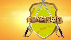 《誰是終極英雄》20190623 燕山勁旅(下集)