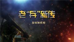 """《军事科技》 20190622 老""""兵""""新传——④加特林机枪"""