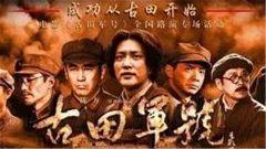 重大革命歷史題材電影《古田軍號》8月1日起全國公映