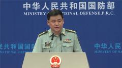 国防部:传承中朝友谊 发展两军关系