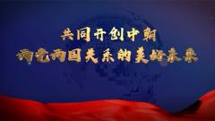 央視獨家紀實丨《共同開創中朝兩黨兩國關系的美好未來》