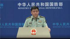 国防部:坚决反对美军在台海和南海的挑衅行动
