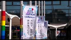 G20峰會看點 分析解讀