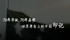 中國好,世界才更好——新中國70年世界貢獻的歷史邏輯