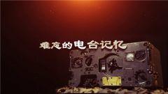 《军迷淘天下》 20190630 难忘的电台记忆