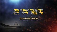 """《军事科技》 20190629 老""""兵""""新传——⑤""""维克拉玛蒂亚""""号航母"""