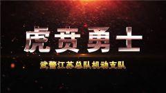 《谁是终极英雄》 20190630 虎贲勇士 武警江苏总队机动支队