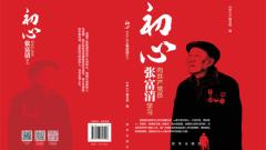 《初心——向共产党员张富清学习》一书出版发行