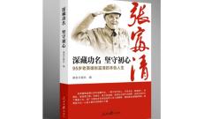 《深藏功名 坚守初心:95岁老英雄张富清的本色人生》出版