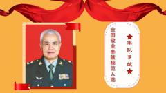 軍隊系統全國敬業奉獻模范人選:錢七虎