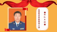 軍隊系統全國敬業奉獻模范人選:郝井文