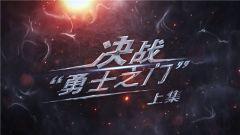 """《军事纪实》 20190701 决战""""勇士之门""""(上)"""
