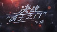 """《军事纪实》 20190702 决战""""勇士之门""""(下)"""