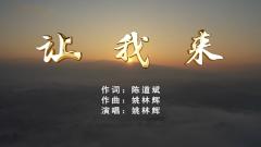 MV《讓我來》:鐵血青春 勇者無懼