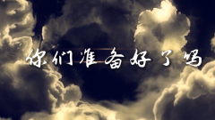 """""""魔鬼周""""MV《你們準備好了嗎》最響亮的戰斗宣言!"""