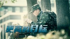 《中國武警》 20190707 更高的目標