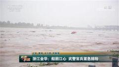 浙江金华:船困江心武警官兵紧急排险