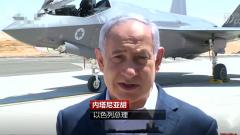 以色列总理:伊朗在以空军打击范围内