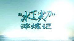 """《軍事紀實》今日播出《""""水下尖刀""""淬煉記》"""