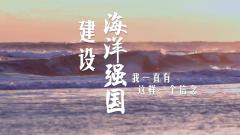 原创微视频 | 习近平的海洋强国梦