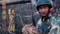 陆军第75集团军官兵代表致敬英雄杜富国