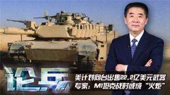"""論兵·美計劃向臺出售22.2億美元武器 專家:M1坦克戰時或成""""火炬"""""""