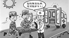 酷暑練兵 軍醫把脈——科學施訓防中暑