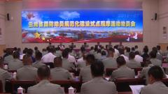 云南省军区:聚焦备战打仗 探索国防动员规范化建设新路子