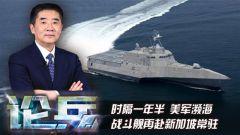 """論兵·""""火柴盒""""再赴新加坡  美瀕海戰艦個頭不大危害很大"""