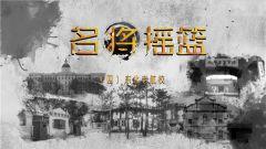 《講武堂》 20190713 名將搖籃(四)東北老航校