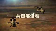 《军事科技》 20190713 兵器连连看——②世界著名武装直升机