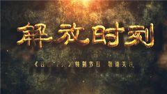 《百戰經典》 20190713 解放時刻④強擊龍城