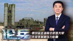 論兵·印不受美制裁壓力購俄武器腳踩兩只船是福是禍?