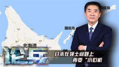 論兵·日俄領土再現爭端 俄羅斯表示堅決維護主權