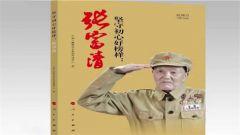 《坚守初心好榜样:张富清》一书出版发行