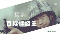 《军旅人生》20190717杨波:目标伴终生