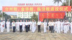 南部战区海军某护卫舰支队为3艘退役舰艇举办退役仪式