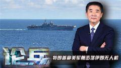 論兵·特朗普稱美軍艦擊落伊朗無人機 美伊關系將何去何從