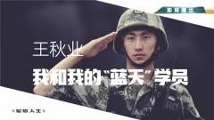 """《军旅人生》20190719 王秋业:我和我的""""蓝天""""学员"""