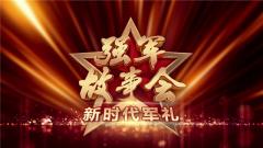 《军旅文化·大视野》 20190719 强军故事会 新时代军礼