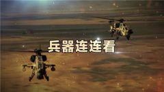 """《军事科技》 20190720 兵器连连看——③世界著名""""盾""""舰"""