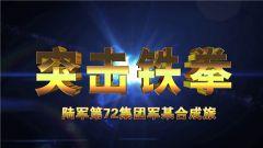 《誰是終極英雄》 20190721 突擊鐵拳 陸軍第72集團軍某合成旅