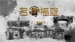 《讲武堂》 20190720 名将摇篮(五)黄埔军校