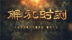 《百戰經典》 20190720 解放時刻⑤力克申城