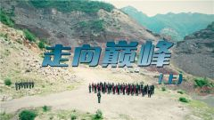 《中国武警》 20190721 走向巅峰(上)