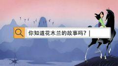 【军视V话】你知道花木兰的故事吗?