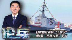 """論兵·日本""""羽黑""""號驅逐艦下水 周邊局勢將更加危險"""