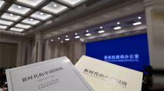 軍事專家解讀《新時代的中國國防》六大亮點